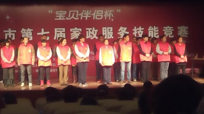 郑州第七届家政服务技能大赛